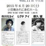 6月20日(土)【Will,way♪~夢をかたちに~vol.11 in 小豆島】