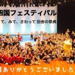 四国若者1000人会議の【四国フェス】